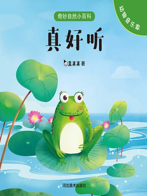 cover image of 好美味