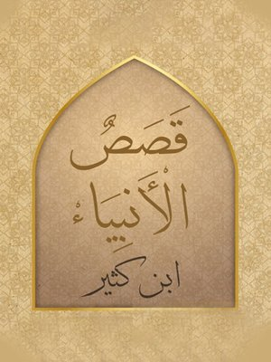 cover image of قصص الأنبياء
