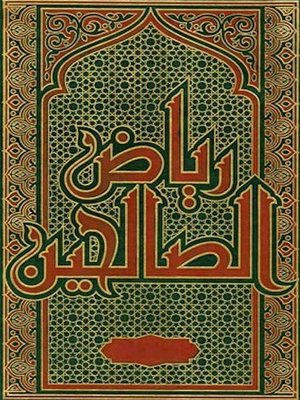 cover image of رياض الصالحين