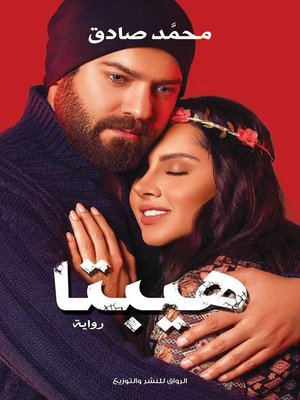cover image of هيبتا