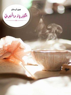 cover image of الكبرياء والهوى
