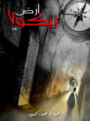 cover image of أرض زيكولا