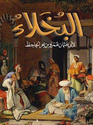cover image of البخلاء