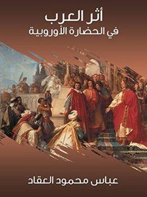 cover image of أثر العرب فى الحضارة الأوربية