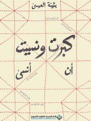 cover image of كبرتُ ونسيت أن أنسى