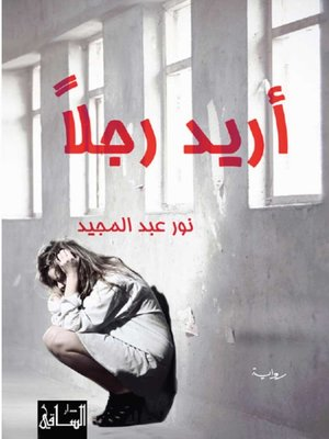 cover image of أريد رجلاً