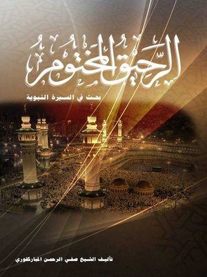 cover image of الرحيق المختوم