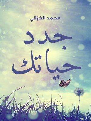 cover image of جدد حياتك