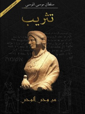 cover image of تثريب