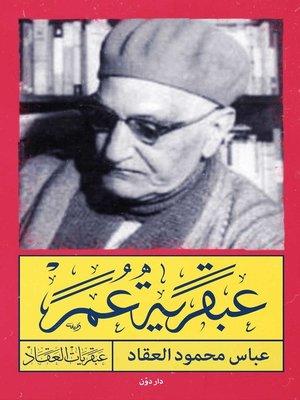 cover image of عبقرية عمر