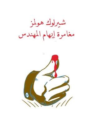 cover image of مغامرة إبهام المهندس(Thumb Architect Adventure)