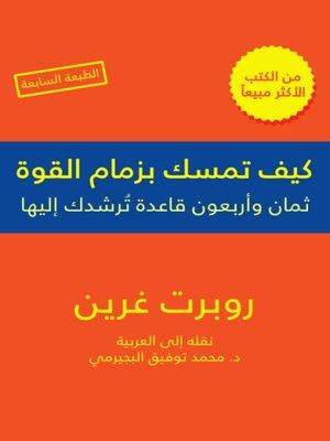 cover image of كيف تمسك بزمام القوة : 48 قاعدة