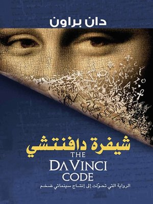 cover image of شيفرة دافنشي