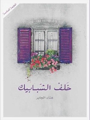 cover image of خلف الشبابيك