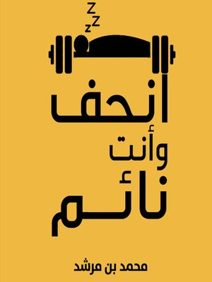 cover image of انحف و أنت نائم