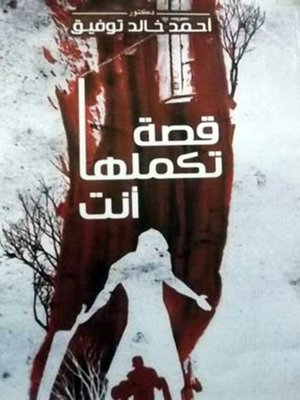 cover image of قصة تكملها أنت