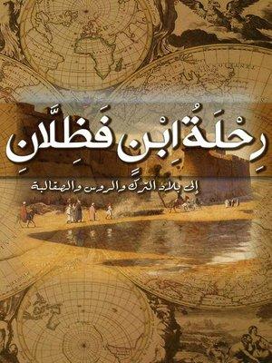 cover image of رحلة ابن فضلان إلى بلاد الترك والروس والصقالبة