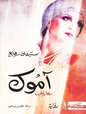 cover image of آموك.. سعار الحب