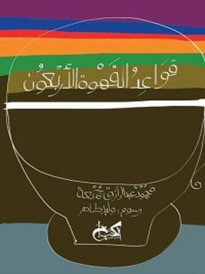 cover image of قواعد القهوة الأربعون