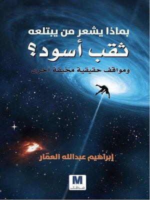 cover image of بماذا يشعر من يبتلعه ثقب أسود؟
