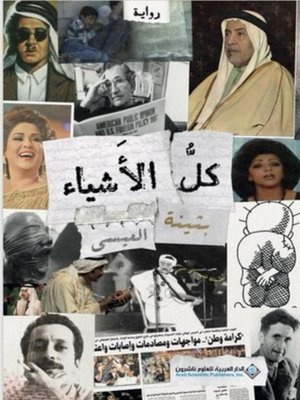 cover image of كل الأشياء