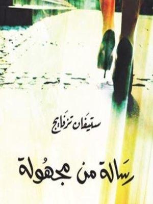 cover image of رسالة من مجهولة