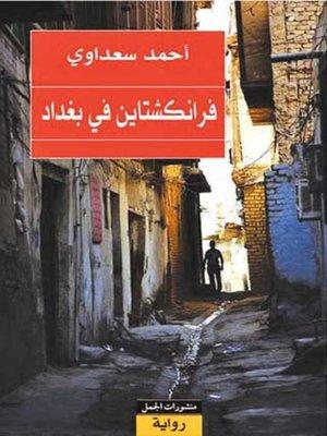 cover image of فرانكشتاين في بغداد