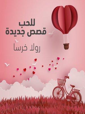 cover image of للحب قصص جديدة