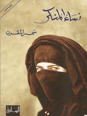 cover image of نساء المنكر