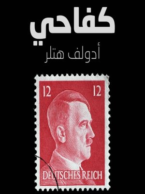 cover image of كفاحي