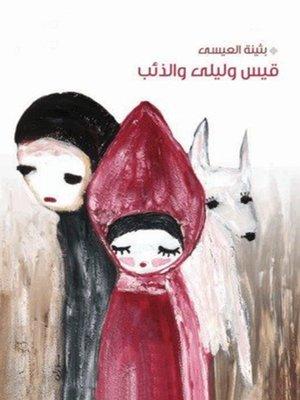 cover image of قيس وليلى والذئب