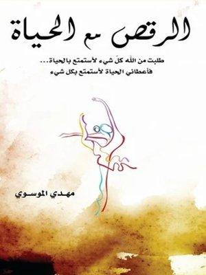 cover image of الرقص مع الحياة