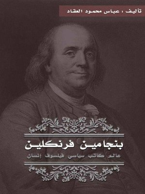cover image of بنجامين فرانكلين، عالم، كاتب، سياسى، فيلسوف، إنسان