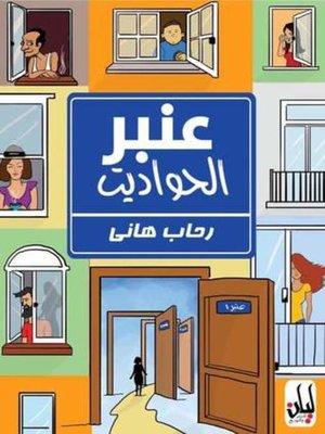 cover image of عنبر الحواديت