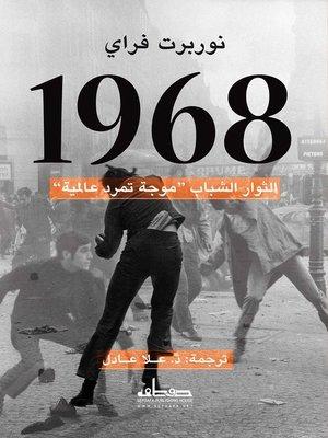 cover image of 1968: الثوار الشباب