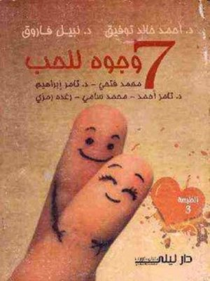 cover image of ٧ وجوه للحب