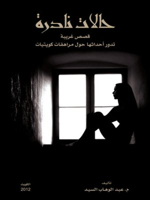 cover image of حالات نادرة
