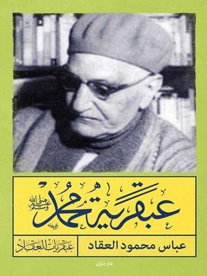 cover image of عبقرية محمد