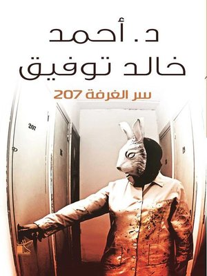 cover image of سر الغرفة ٢٠٧