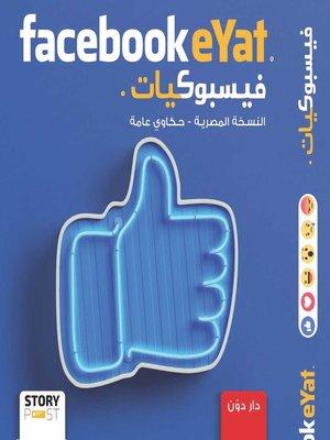 cover image of فيسبوكيات