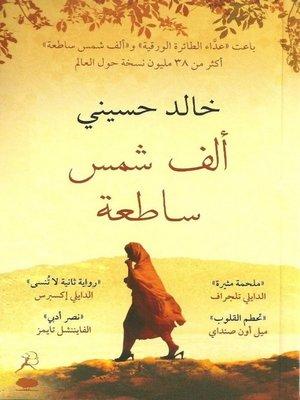 cover image of ألف شمس ساطعة