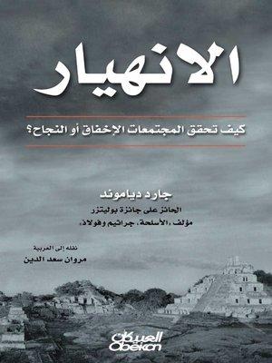 cover image of الانهيار