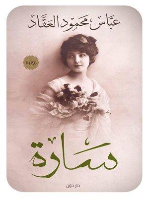cover image of سارة