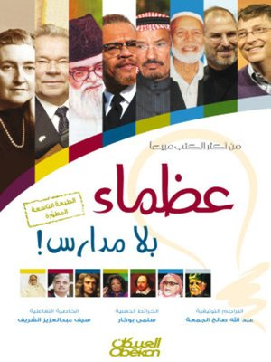 cover image of عظماء بلا مدارس