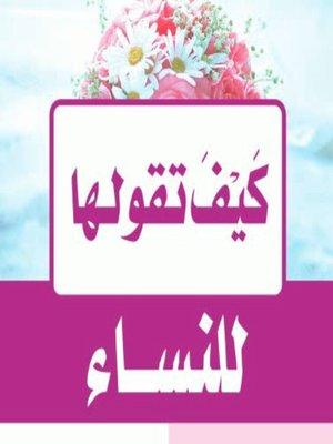 cover image of كيف تقولها للنساء