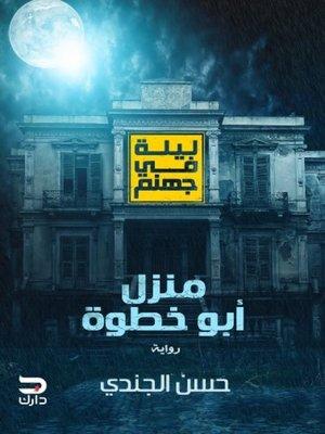 cover image of ليلة فى جهنم - منزل أبو خطوة