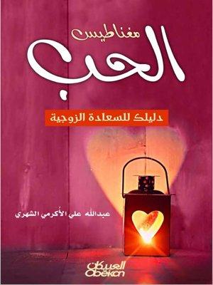 cover image of مغناطيس الحب دليلك للسعادة الزوجية