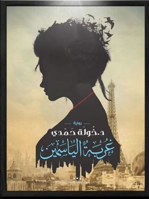 cover image of غربة الياسمين
