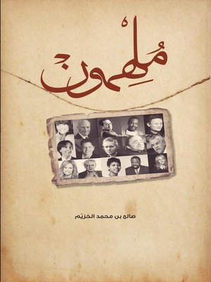 cover image of ملهمون