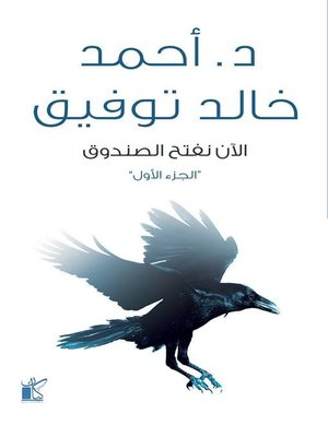 cover image of الآن نفتح الصندوق ١